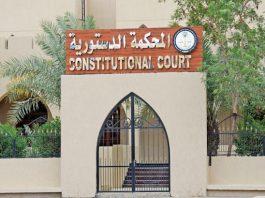 الدستورية